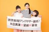 読売新聞のアンバサダーに就任した本田3姉妹(左から)望結、真凜、紗来