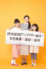 本田3姉妹(左から)望結、真凜、紗来