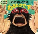 原作絵本『パパのしごとはわるものです』 (C)2011Masahiro Itabashi & Hisanori Yoshida. Published by IWASAKI Publishing Co.,Ltd. Printed in Japan.