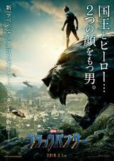 マーベル・スタジオ映画『ブラックパンサー』(2018年3月1日公開)日本版ティザービジュアルが解禁(C)Marvel Studios 2017