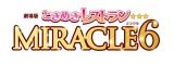 『劇場版ときめきレストラン☆☆☆MIRACLE 6』2018年公開決定