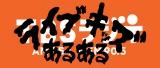 「ライブキッズあるある中の人」がTBSラジオで特番『ライブキッズあるあるのミュージック・シェア第2弾』を開催