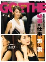 『GOETHE』10月号で秘書姿を披露した泉里香