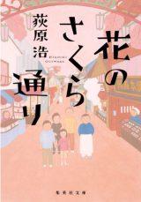 原作の『花のさくら通り』(C)荻原浩/集英社