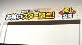 "関西Jr.西畑大吾、""相方""にSexy Zone勝利を指名 (C)ORICON NewS inc."