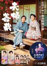 『石川さゆり特別公演』