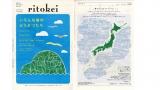 8月29日放送、関西テレビ・フジテレビ系『7RULES(セブンルール)』は、オフィスは東京、自宅は沖縄というワークスタイルを実践する離島経済新聞社の編集長・鯨本あつこさんに密着(C)関西テレビ