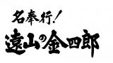 TBSドラマ特別企画『名奉行!遠山の金四郎』でTOKIO・松岡昌宏が遠山の金さんに (C)TBS