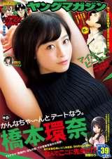 『週刊ヤングマガジン』39号表紙カット(講談社)