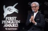 デジタルガレージ『ファーストペンギンアワード 2017』授賞式に出席した坂本龍一
