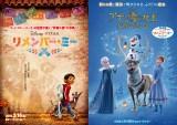 ディズニー/ピクサー『リメンバー・ミー』(2018年3月16日公開)と同時上映決定。新作『アナと雪の女王/家族の思い出』(C)2017 Disney/Pixar. All rights reserved.(C)2017 Disney. All Rights Reserved.