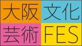 『大阪文化芸術フェス』のロゴ