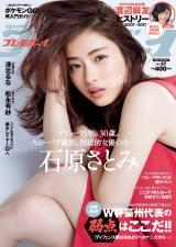 『週刊プレイボーイ』37号表紙カット(集英社)