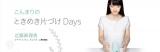 近藤麻理恵ブログ「こんまりのときめき片づけDays」より