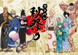 「ワンパン秋祭り」ビジュアル (C) ONE・村田雄介/集英社・ヒーロー協会本部