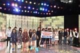 最終審査に臨んだ10組(C)テレビ朝日