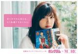 『キングダム』×女性ファッション誌『MORE』コラボキャンペーンに登場した佐藤ありさ