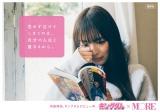 『キングダム』×女性ファッション誌『MORE』コラボキャンペーンに登場した内田理央