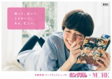 『キングダム』×女性ファッション誌『MORE』コラボキャンペーンに登場した佐藤栞里