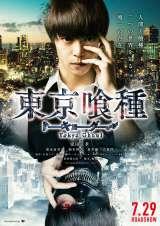 映画『東京喰種 トーキョーグール』は7月29日公開 (C)2017「東京喰種」製作委員会