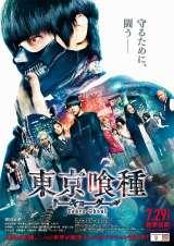 映画『東京喰種 トーキョーグール』は、7月29日(土)より世界公開 (C)2017「東京喰種」製作委員会