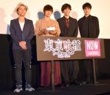 (左から)おぎはらけんたろう監督、窪田正孝、illion(野田洋次郎)、鈴木伸之 (C)ORICON NewS inc.