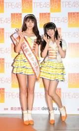 TPE48オーディション募集開始発表イベントに出演した阿部マリア、馬嘉伶(まちゃりん)(C)TPE