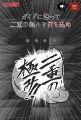 記念サイトで各試験に挑戦できる=『るろうに剣心-明治剣客浪漫譚・北海道編-』(C)和月伸宏/集英社