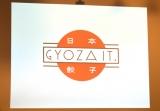 櫻井翔が期間限定レストラン『GYOZA IT.』の発表会に登場 (C)ORICON NewS inc.