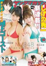 『週刊ヤングマガジン』40号の表紙を飾るNMB48(左から)白間美瑠、吉田朱里(講談社)