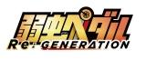 テレビアニメ『弱虫ペダル』第3期の総集編映画『弱虫ペダル Re:GENERATION』2017年10月公開決定