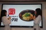 矢野帆夏がSTU48加入前にアルバイトしていたというキング軒の汁なし担々麺 (C)ORICON NewS inc.