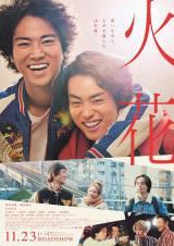 映画『火花』は11月23日公開 (C)2017『火花』製作委員会