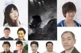 『劇場版マジンガーZ(仮題)』(2018年1月13日公開)声の出演者を追加発表。Dr.ヘルは石塚運昇(右下)