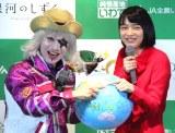 ゴー☆ジャス(左)と一緒に地球儀を指差すのん(右)=『いわて純情米/銀河のしずく』CM発表会(C)ORICON NewS inc.