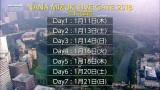 『NANA MIZUKI LIVE GATE 2018』日程