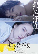 長澤まさみと高橋一生が共演する映画『嘘を愛する女』は2018年1月20日公開 (C)2018「嘘を愛する女」製作委員会