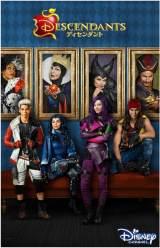 ディズニー映画の悪役の子どもたちが主人公のオリジナル・ムービー『ディセンダント1』10月20日、ディズニー・チャンネルで再放送(C)Disney