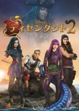 ディズニー映画の悪役の子どもたちが主人公のオリジナル・ムービー『ディセンダント2』11月22日DVD発売&デジタル配信(C)Disney