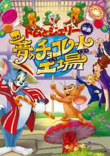 『トムとジェリー 夢のチョコレート工場』TOM AND JERRY and all related characters and elements are trademarks of and (C) Turner Entertainment Co. CHARLIE AND THE CHOCOLATE FACTORY and all related characters and elements are trademarks of and(C)  Warner Bros. Entertainment Inc