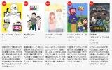 NHKの特設サイト「どーも、マンガです。」作品一覧(PCサイトより)(C)NHK