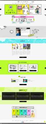 NHKの特設サイト「どーも、マンガです。」PCサイトのイメージ(C)NHK