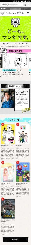 NHKの特設サイト「どーも、マンガです。」スマートフォン画面のイメージ(C)NHK
