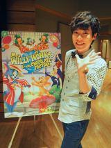 横山だいすけがウィリー・ウォンカ役で声の出演をする『トムとジェリー 夢のチョコレート工場』今秋DVD発売(C)ORICON NewS inc.