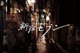 上田竜也(KAT-TUN)主演、ドラマ24『新宿セブン』10月13日スタート(C)観月昴・奥道則/日本文芸社(C)2017「新宿セブン」製作委員会