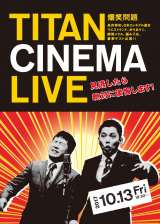 『タイタンシネマライブ』が10月から札幌でも上映スタート