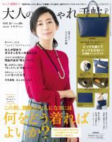 『大人のおしゃれ手帖』10月号表紙(宝島社)