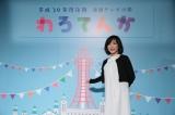 平成29度後期の朝の連続テレビ小説97作目が『わろてんか』の脚本を担当する吉田智子氏 (C)NHK