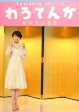 平成29度後期の朝の連続テレビ小説97作目『わろてんか』にヒロインに決まった葵わかな (C)ORICON NewS inc.