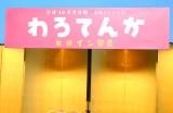 平成29度後期の朝の連続テレビ小説97作目『わろてんか』 (C)ORICON NewS inc.